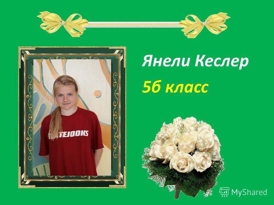 Янели Кеслер 5б класс