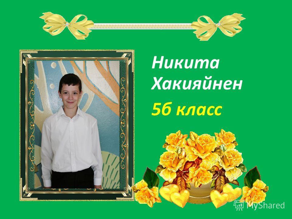 Никита Хакияйнен 5б класс