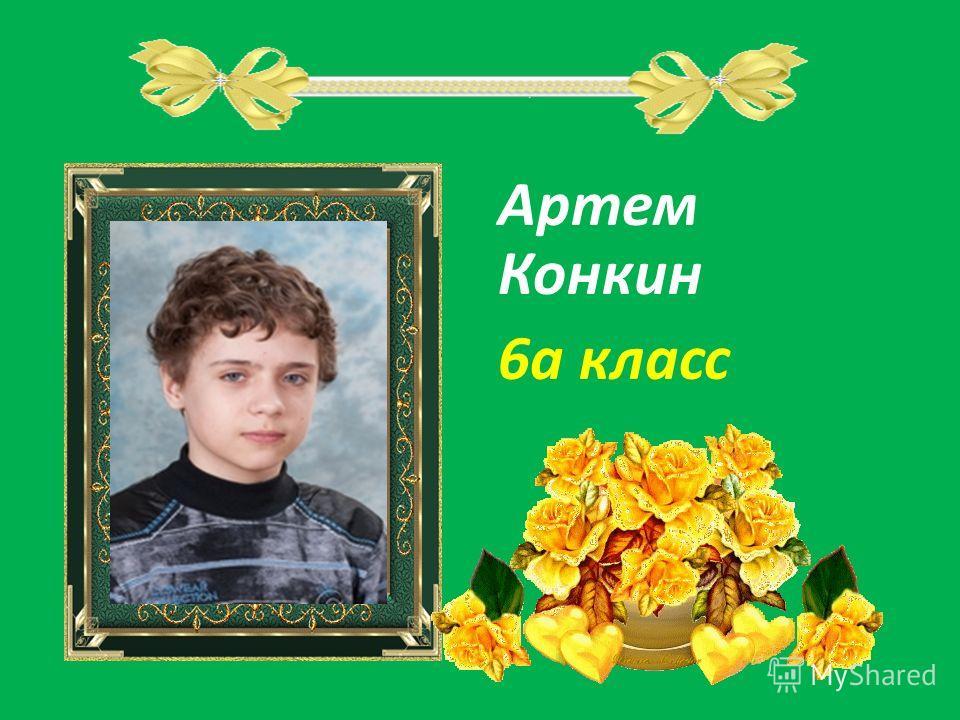 Артем Конкин 6а класс