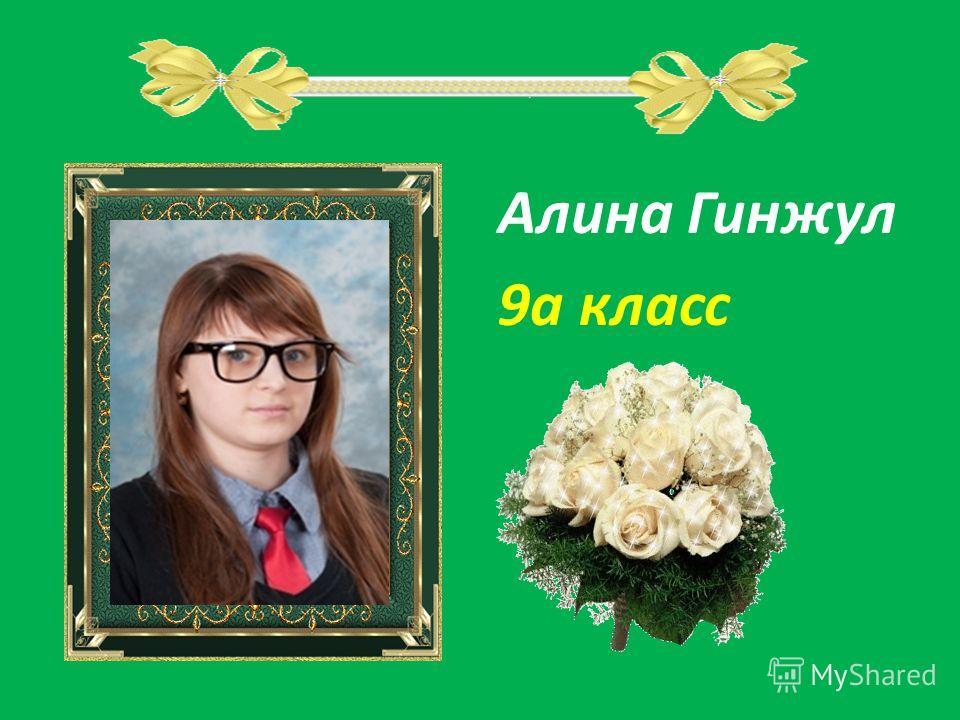Алина Гинжул 9а класс