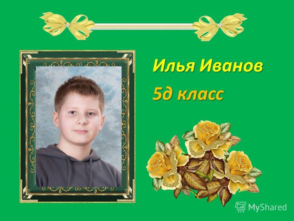 Илья Иванов 5д класс