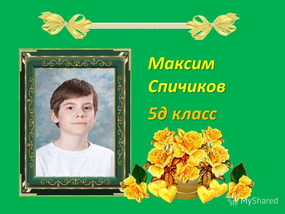 Максим Спичиков 5д класс