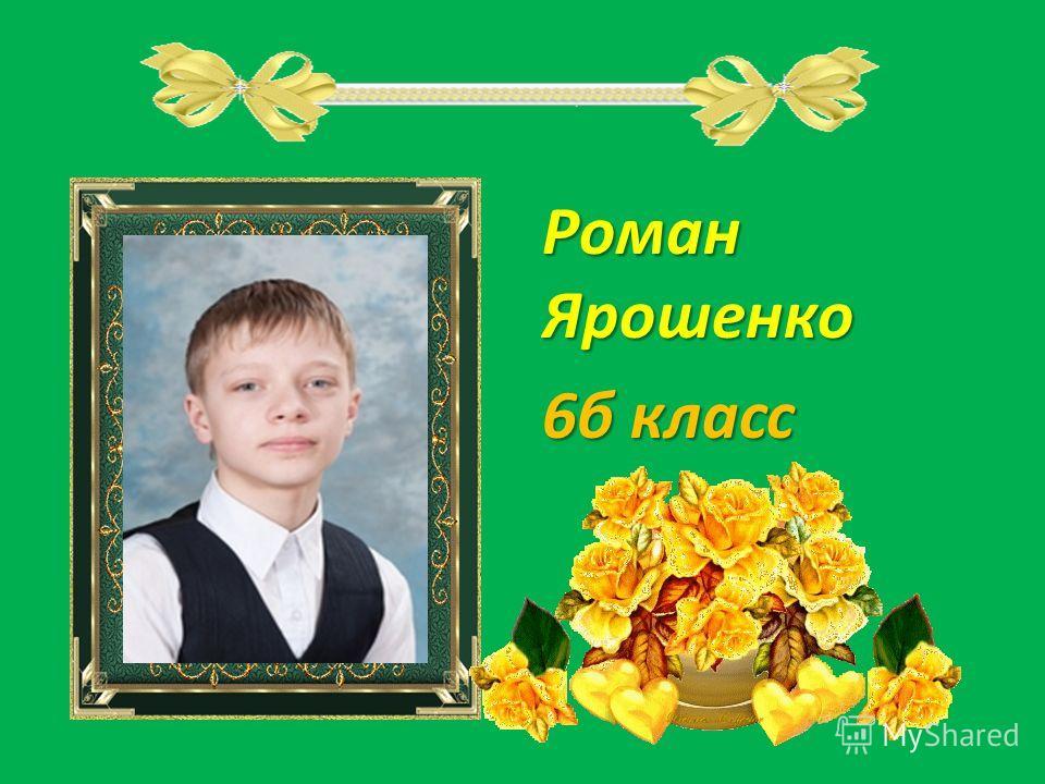 Роман Ярошенко 6б класс