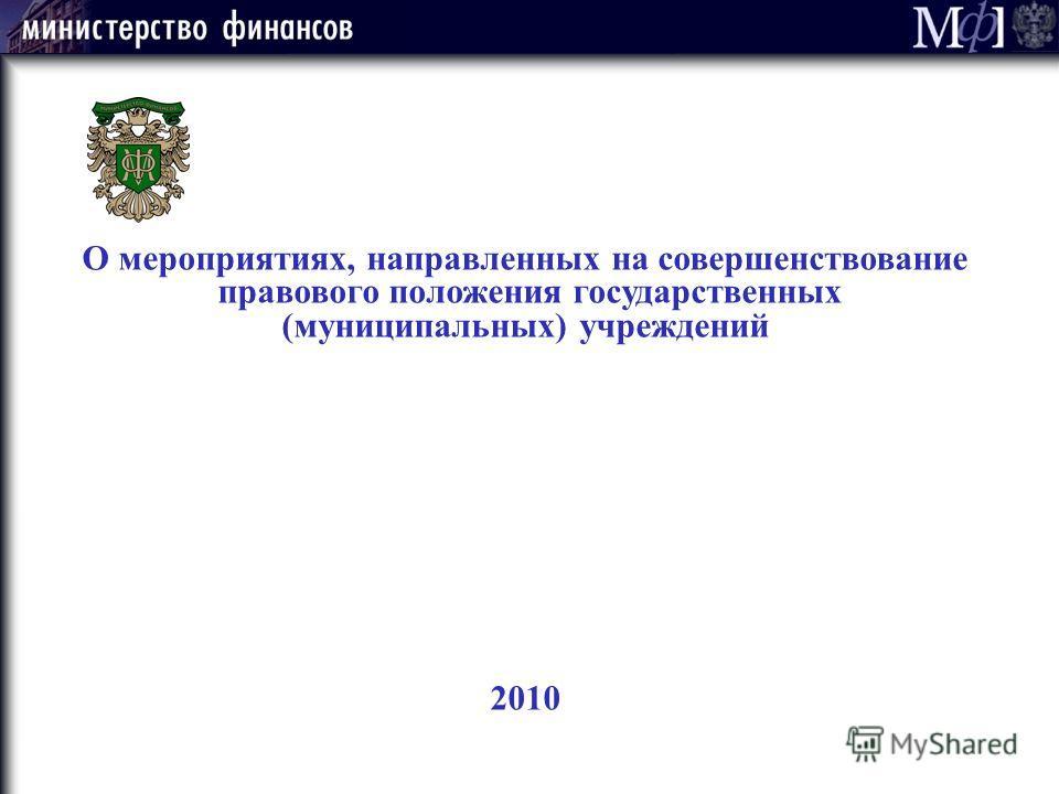 О мероприятиях, направленных на совершенствование правового положения государственных (муниципальных) учреждений 2010