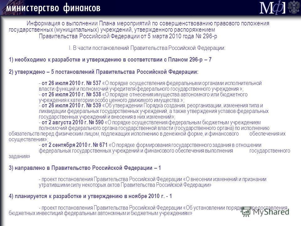 Информация о выполнении Плана мероприятий по совершенствованию правового положения государственных (муниципальных) учреждений, утвержденного распоряжением Правительства Российской Федерации от 5 марта 2010 года 296-р I. В части постановлений Правител