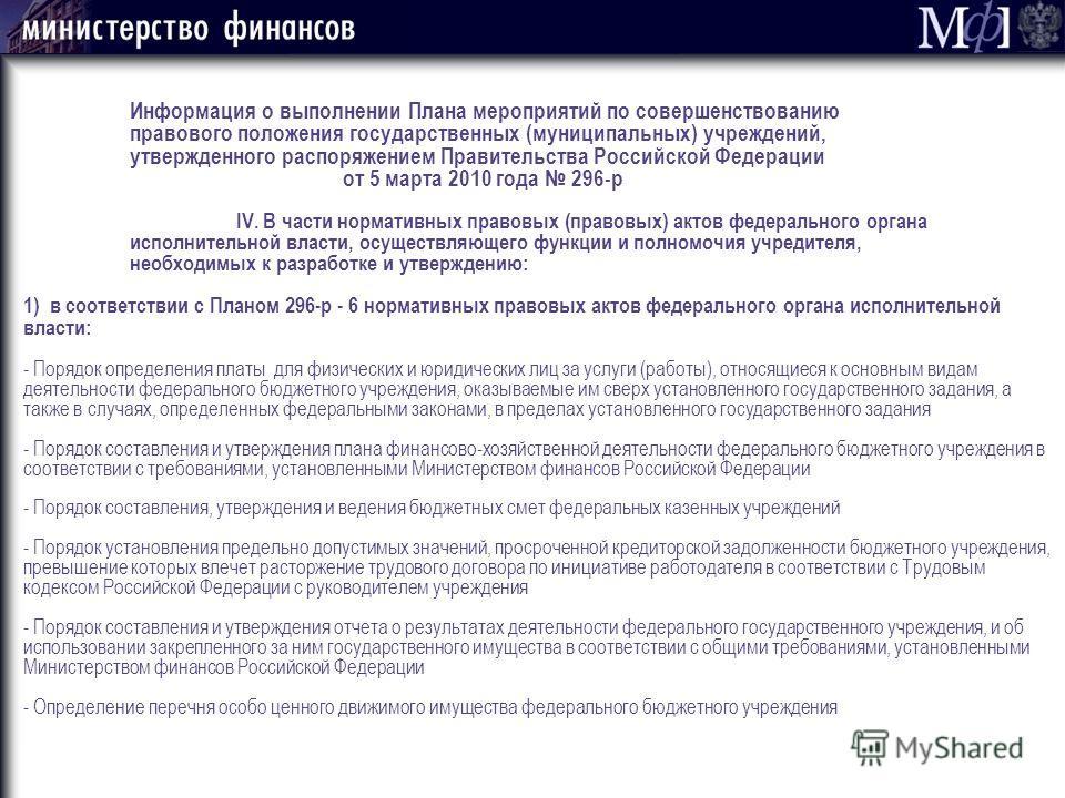 Информация о выполнении Плана мероприятий по совершенствованию правового положения государственных (муниципальных) учреждений, утвержденного распоряжением Правительства Российской Федерации от 5 марта 2010 года 296-р IV. В части нормативных правовых