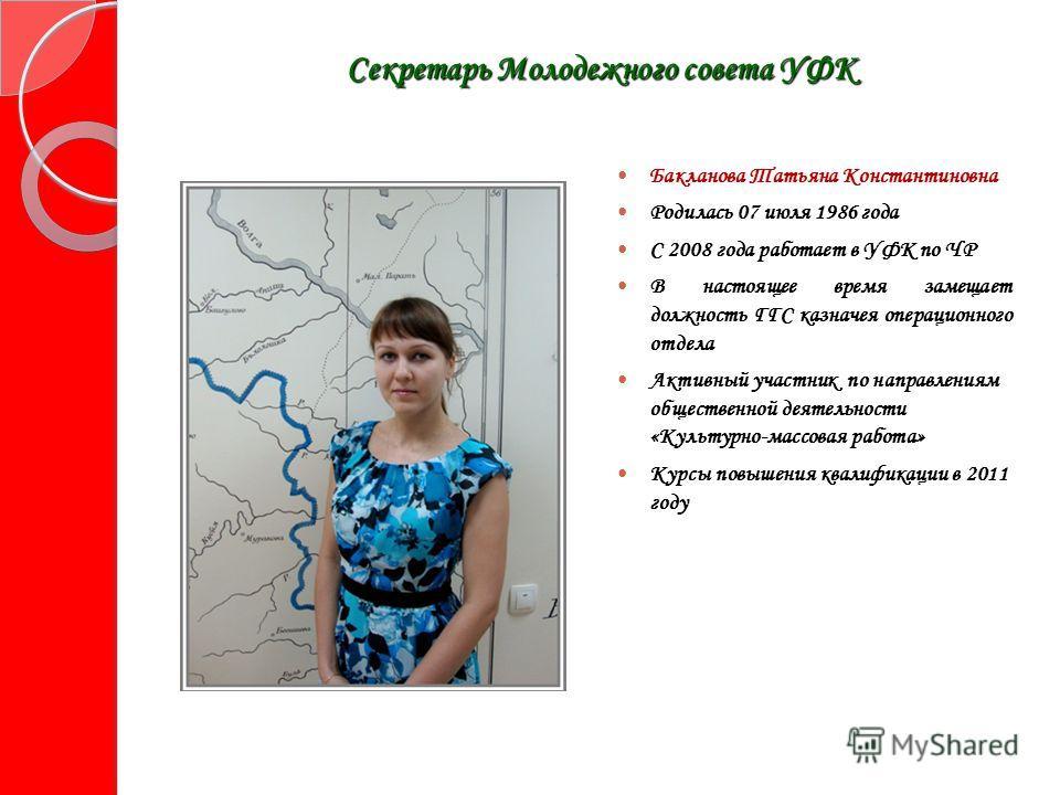 Бакланова Татьяна Константиновна Родилась 07 июля 1986 года С 2008 года работает в УФК по ЧР В настоящее время замещает должность ГГС казначея операционного отдела Активный участник по направлениям общественной деятельности «Культурно-массовая работа