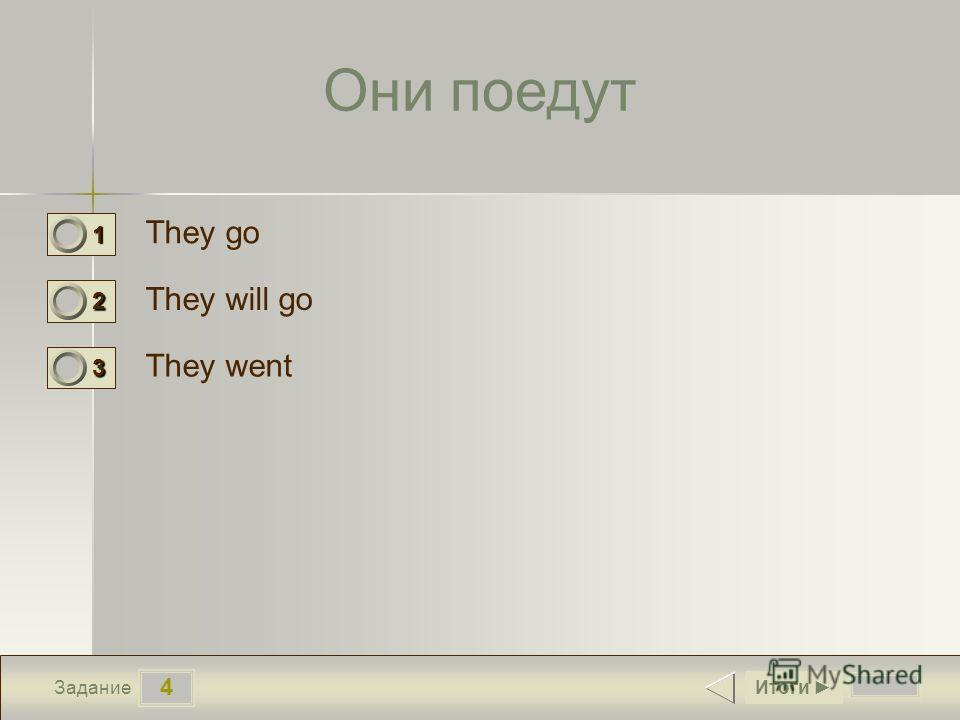 4 Задание Они поедут They go They will go They went Итоги 1 0 2 1 3 0