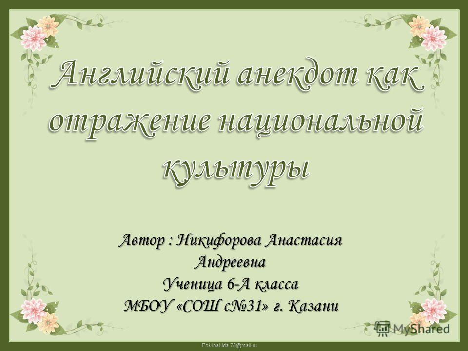 FokinaLida.75@mail.ru Автор : Никифорова Анастасия Андреевна Ученица 6-А класса МБОУ «СОШ с31» г. Казани