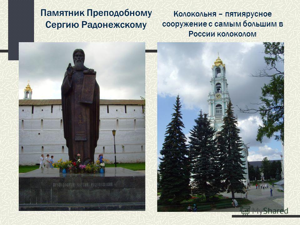 Колокольня – пятиярусное сооружение с самым большим в России колоколом Памятник Преподобному Сергию Радонежскому