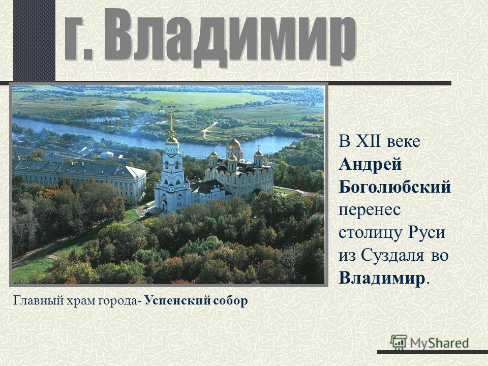 В XII веке Андрей Боголюбский перенес столицу Руси из Суздаля во Владимир. Главный храм города- Успенский собор