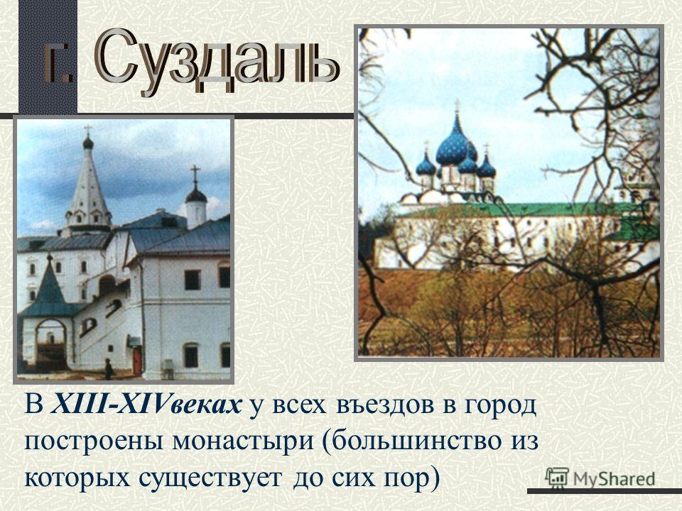 В XIII-XIVвеках у всех въездов в город построены монастыри (большинство из которых существует до сих пор)
