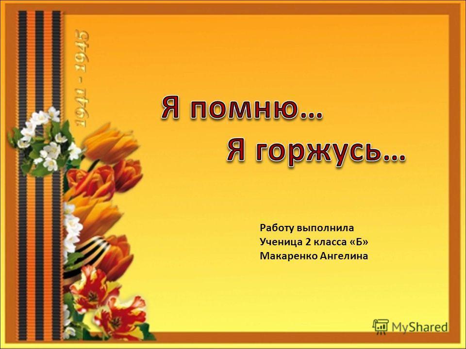 Работу выполнила Ученица 2 класса «Б» Макаренко Ангелина