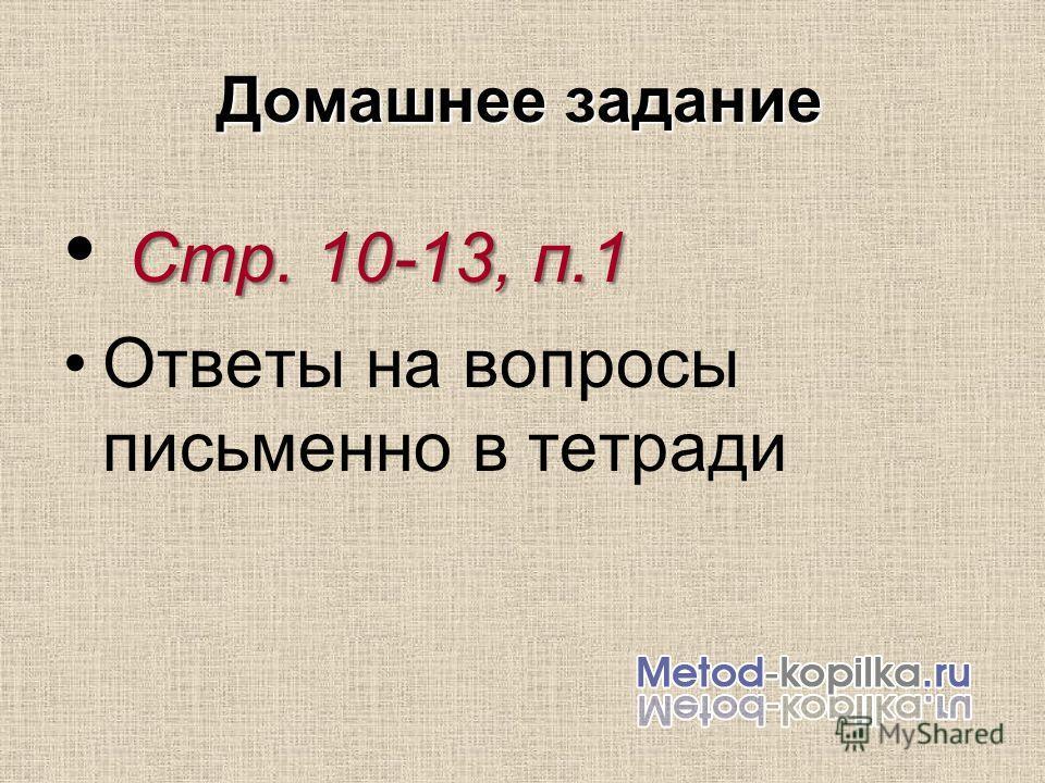 Домашнее задание Стр. 10-13, п.1 Ответы на вопросы письменно в тетради