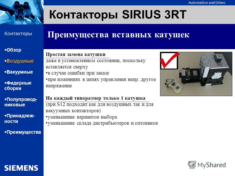 Automation and Drives Контакторы SIRIUS 3RT Простая замена катушки даже в установленном состоянии, поскольку вставляется сверху в случае ошибки при заказе при изменниях в цепях управления напр. другое напряжение На каждый типоразмер только 1 катушка