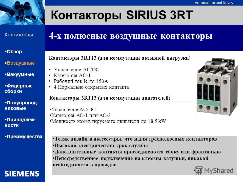 Automation and Drives Контакторы SIRIUS 3RT 4-х полюсные воздушные контакторы Контакторы 3RT13 (для коммутации активной нагрузки) Управление AC/DC Категория АС-1 Рабочий ток Ie до 150А 4 Нормально открытых контакта Контакторы 3RT13 (для коммутации дв