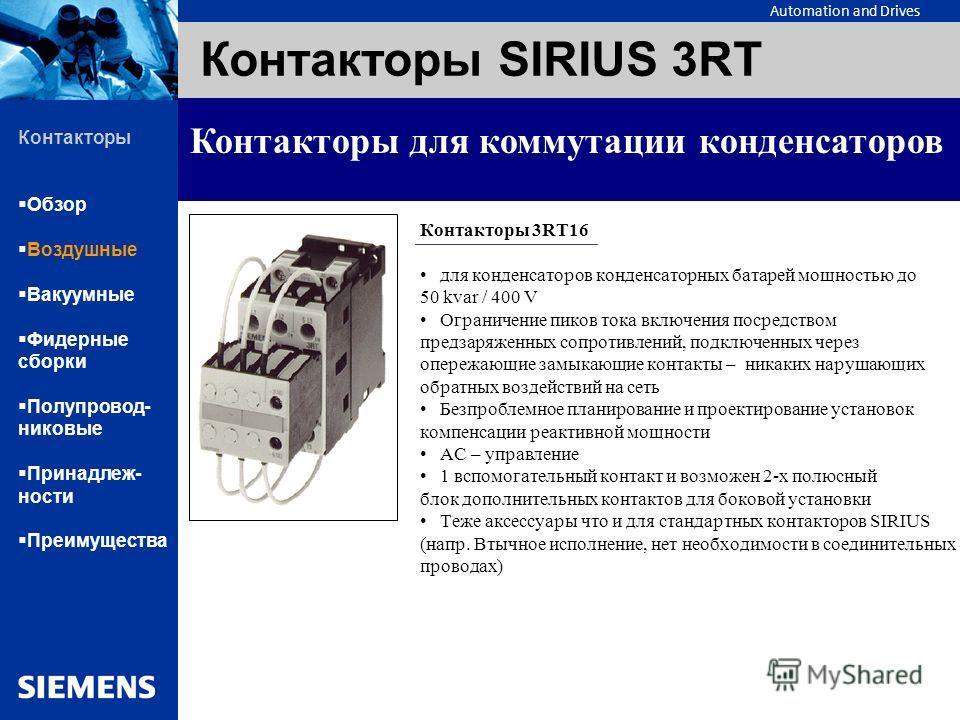Automation and Drives Контакторы SIRIUS 3RT Контакторы для коммутации конденсаторов Контакторы 3RT16 для конденсаторов конденсаторных батарей мощностью до 50 kvar / 400 V Ограничение пиков тока включения посредством предзаряженных сопротивлений, подк