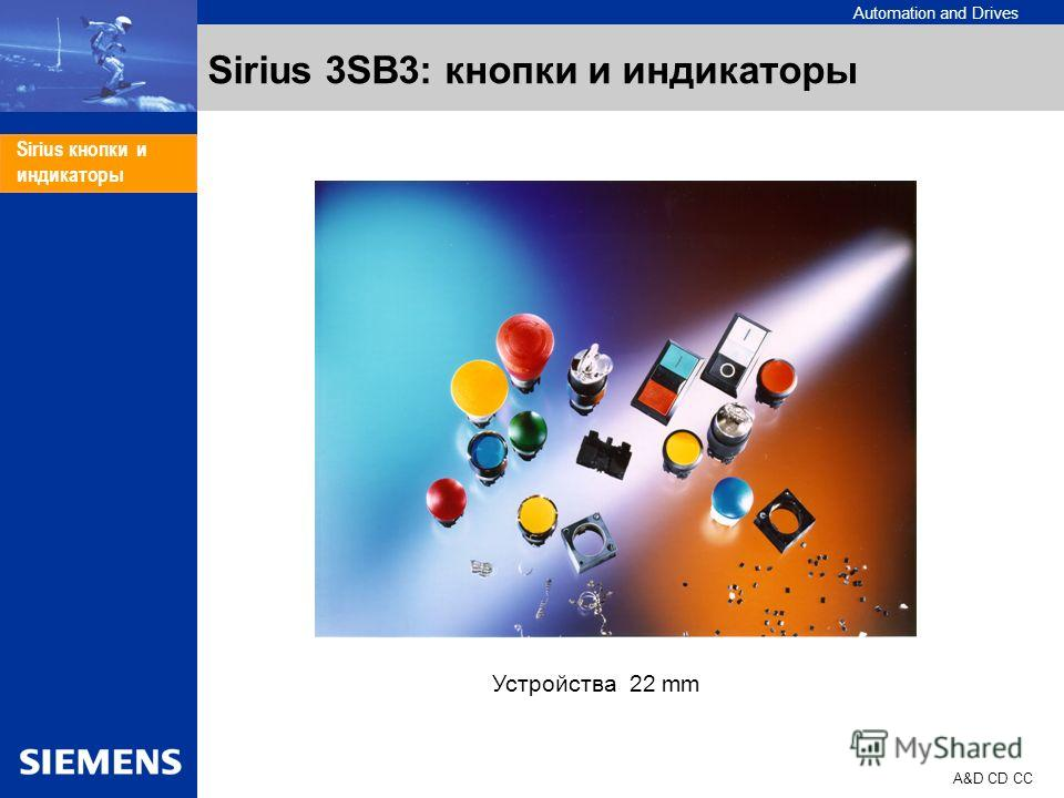 Automation and Drives A&D CD CC Sirius кнопки и индикаторы Sirius 3SB3: кнопки и индикаторы Устройства 22 mm