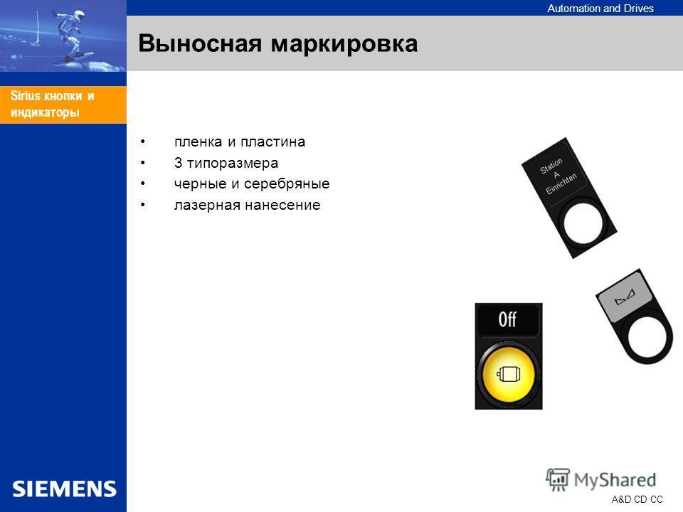 Automation and Drives A&D CD CC Sirius кнопки и индикаторы Выносная маркировка пленка и пластина 3 типоразмера черные и серебряные лазерная нанесение