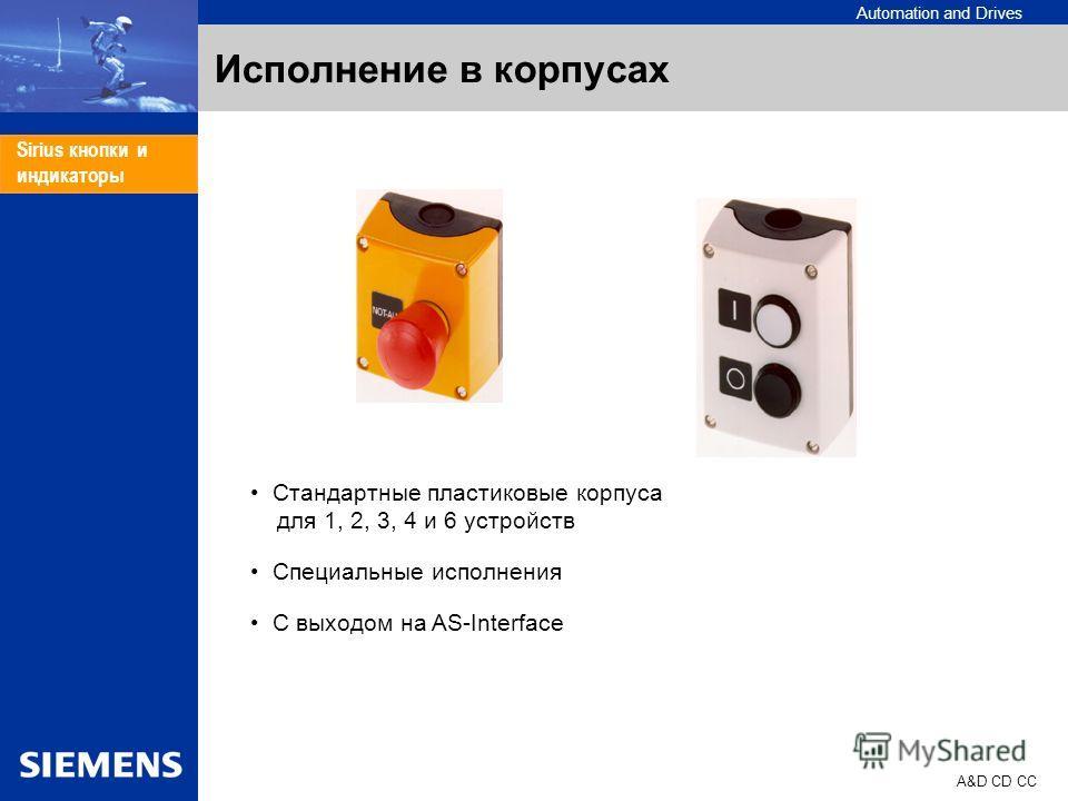 Automation and Drives A&D CD CC Sirius кнопки и индикаторы Исполнение в корпусах Стандартные пластиковые корпуса для 1, 2, 3, 4 и 6 устройств Специальные исполнения С выходом на AS-Interface