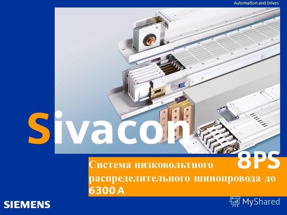 GG-Kennung oder Produktname Automation and Drives IVACON 8PS Sivacon Система низковольтного распределительного шинопровода до 6300 A 8PS