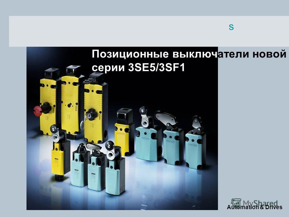 s Automation & Drives Позиционные выключатели новой серии 3SE5/3SF1