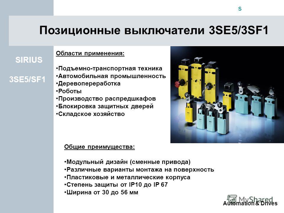 s Automation & Drives Позиционные выключатели 3SE5/3SF1 SIRIUS 3SE5/SF1 S6 S12 до 90 кВт до 250 кВт Общие преимущества: Модульный дизайн (сменные привода) Различные варианты монтажа на поверхность Пластиковые и металлические корпуса Степень защиты от