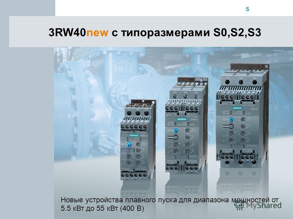 s Automation & Drives 3RW40new с типоразмерами S0,S2,S3 Новые устройства плавного пуска для диапазона мощностей от 5.5 кВт до 55 кВт (400 В)