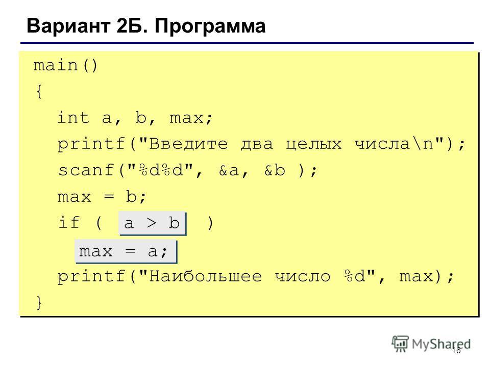 16 main() { int a, b, max; printf(