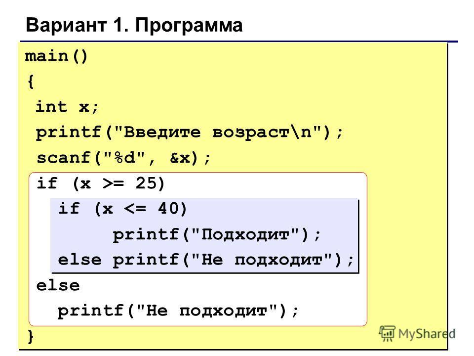 21 Вариант 1. Программа main() { int x; printf(Введите возраст\n); scanf(%d, &x); if (x >= 25) if (x