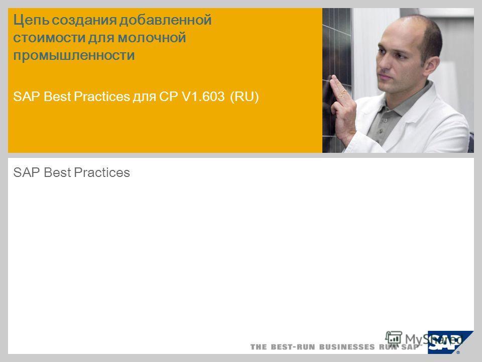 пример картинки на титульном листе Цепь создания добавленной стоимости для молочной промышленности SAP Best Practices для CP V1.603 (RU) SAP Best Practices