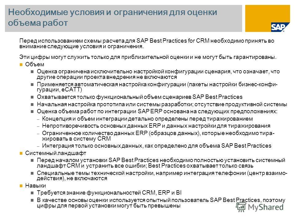 Необходимые условия и ограничения для оценки объема работ Перед использованием схемы расчета для SAP Best Practices for CRM необходимо принять во внимание следующие условия и ограничения. Эти цифры могут служить только для приблизительной оценки и не