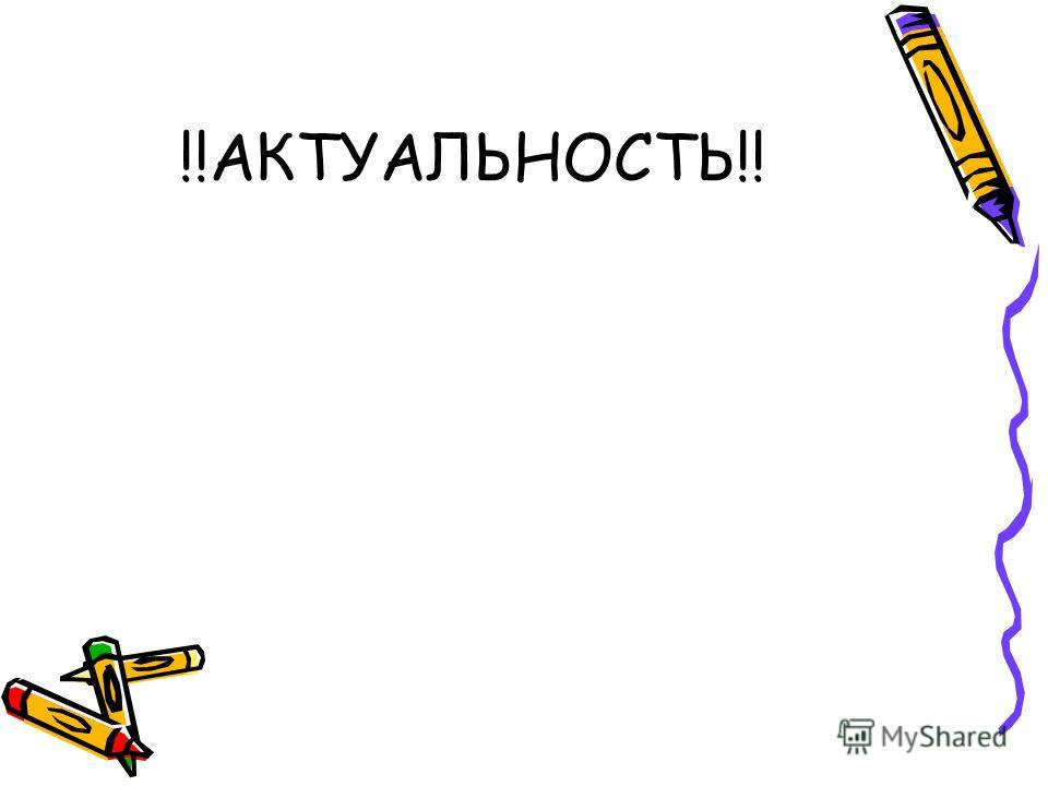 !!АКТУАЛЬНОСТЬ!!