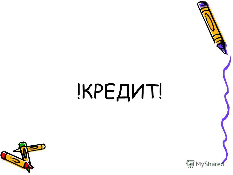 !КРЕДИТ!