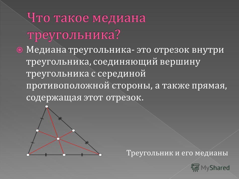 Медиана треугольника - это отрезок внутри треугольника, соединяющий вершину треугольника с серединой противоположной стороны, а также прямая, содержащая этот отрезок. Треугольник и его медианы