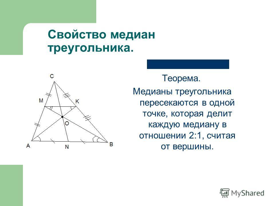 Свойство медиан треугольника. Теорема. Медианы треугольника пересекаются в одной точке, которая делит каждую медиану в отношении 2:1, считая от вершины.