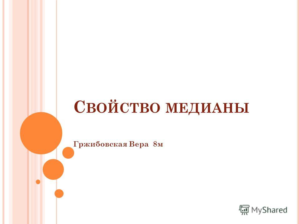 С ВОЙСТВО МЕДИАНЫ Гржибовская Вера 8м