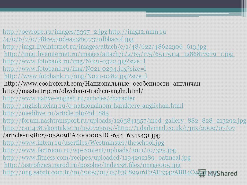 http://oevrope.ru/images/5397_2.jpghttp://oevrope.ru/images/5397_2.jpg http://img12.nnm.ruhttp://img12.nnm.ru /4/0/6/7/0/7f8ce570dea538e77371dbbac0f.jpg http://img1.liveinternet.ru/images/attach/c/1/48/622/48622306_613.jpg http://img1.liveinternet.ru