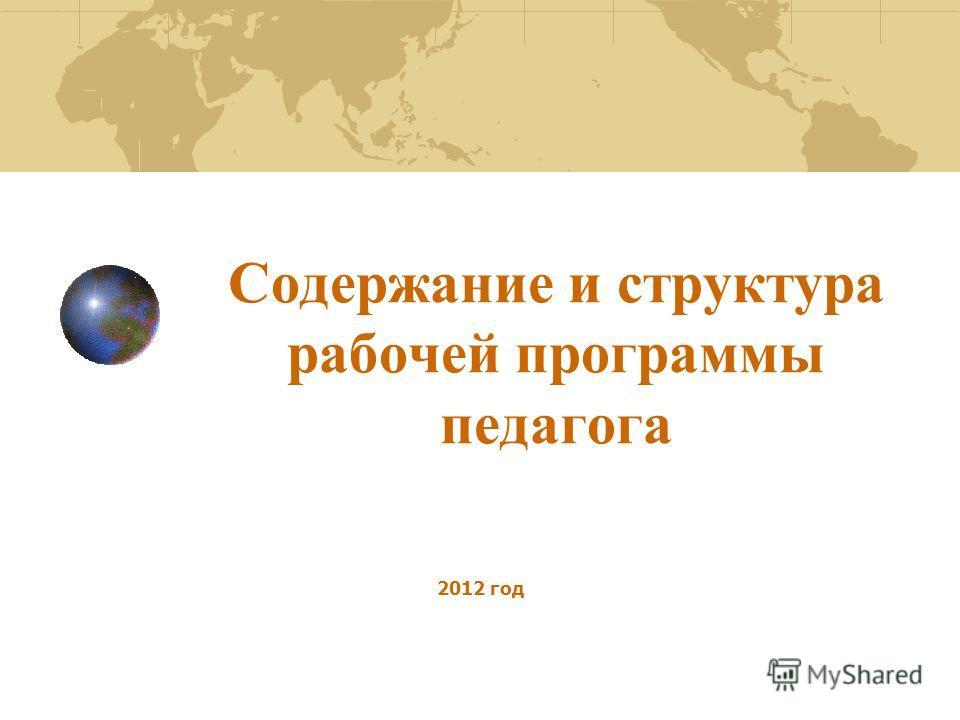 Содержание и структура рабочей программы педагога 2012 год