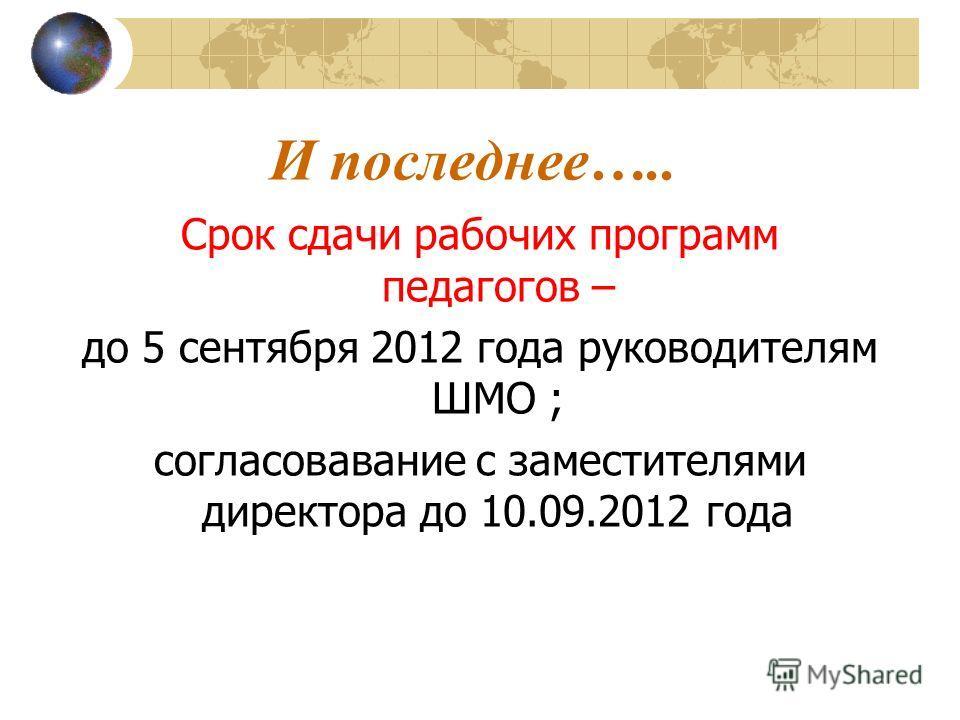 И последнее….. Срок сдачи рабочих программ педагогов – до 5 сентября 2012 года руководителям ШМО ; согласовавание с заместителями директора до 10.09.2012 года