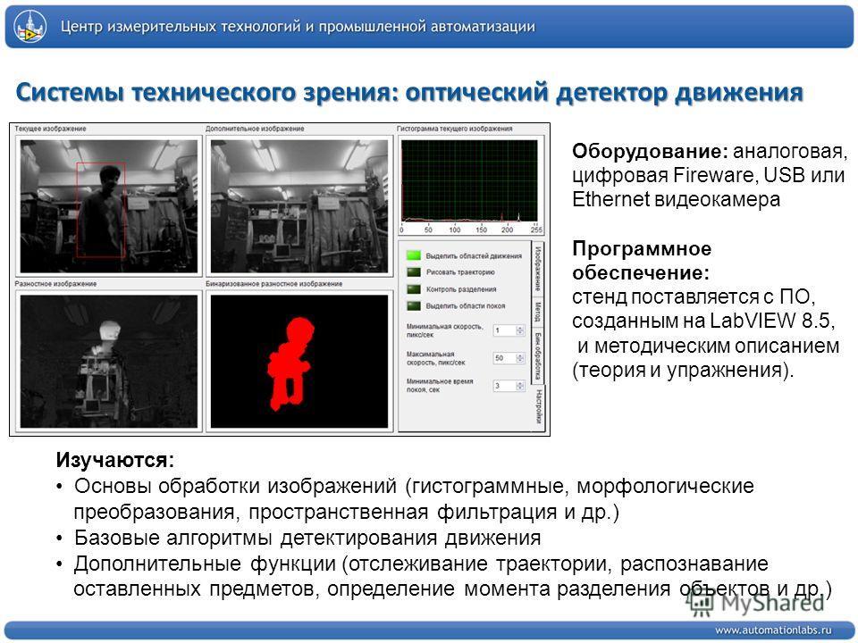 Системы технического зрения: оптический детектор движения Оборудование: аналоговая, цифровая Fireware, USB или Ethernet видеокамера Программное обеспечение: стенд поставляется с ПО, созданным на LabVIEW 8.5, и методическим описанием (теория и упражне