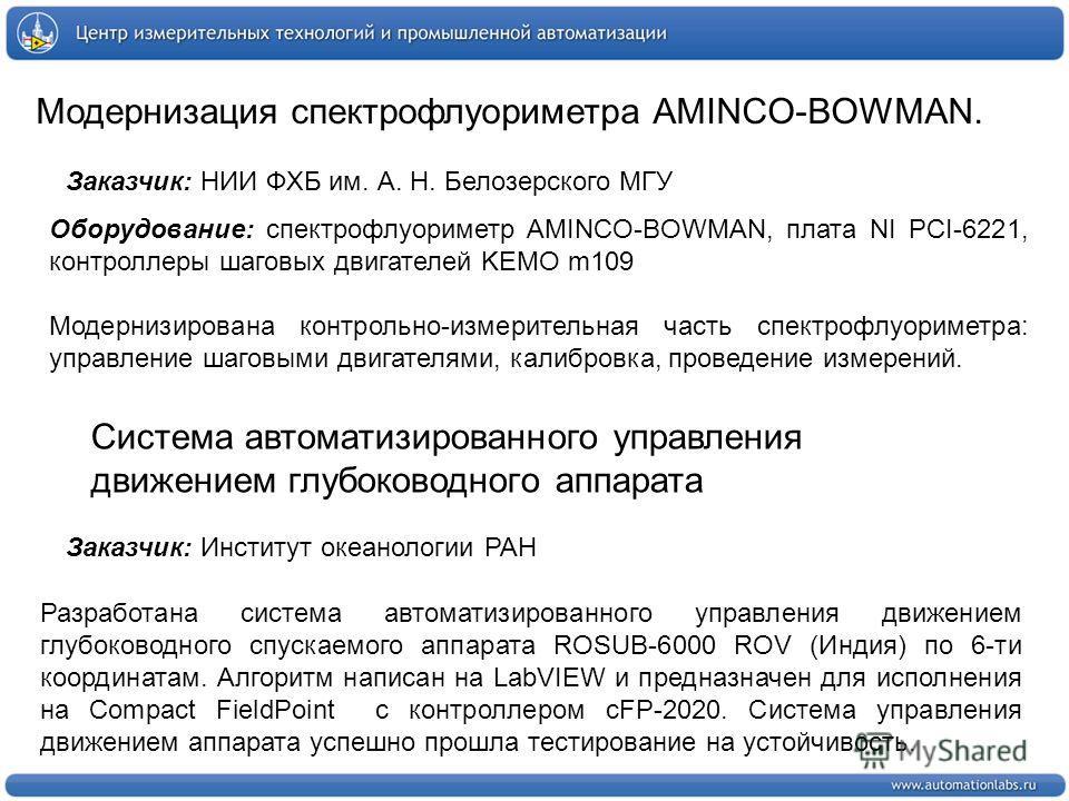 Модернизация спектрофлуориметра AMINCO-BOWMAN. Заказчик: НИИ ФХБ им. А. Н. Белозерского МГУ Оборудование: спектрофлуориметр AMINCO-BOWMAN, плата NI PCI-6221, контроллеры шаговых двигателей KEMO m109 Модернизирована контрольно-измерительная часть спек