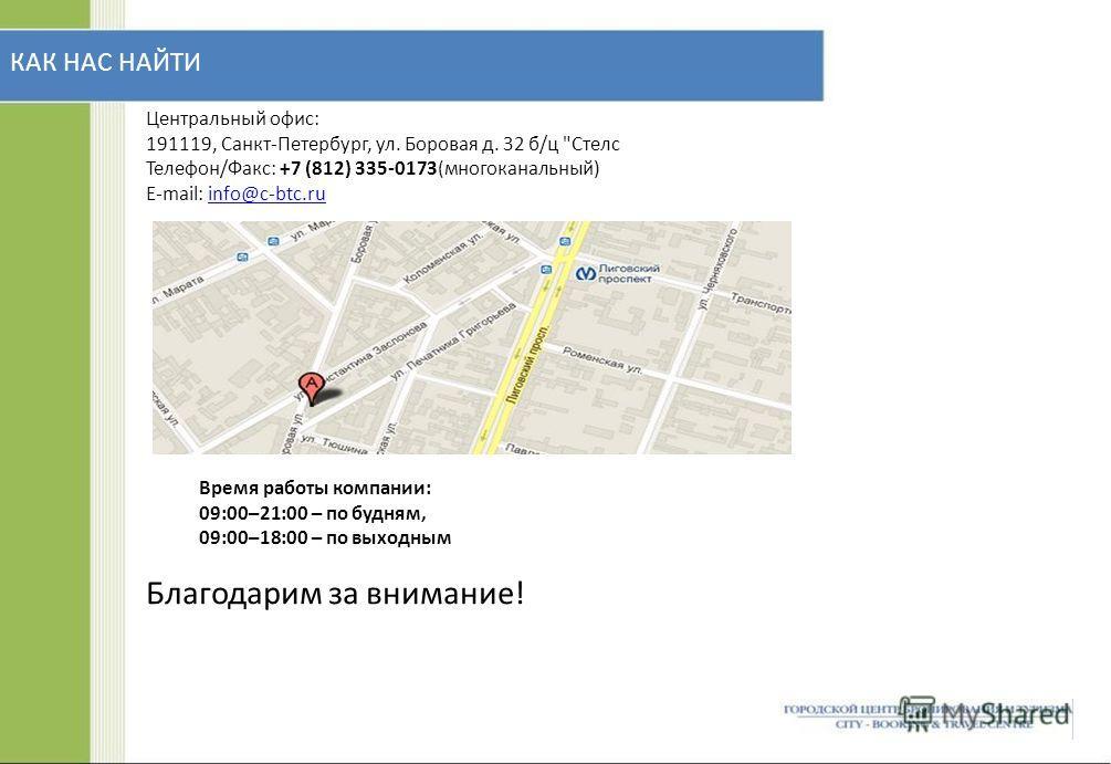 КАК НАС НАЙТИ Центральный офис: 191119, Санкт-Петербург, ул. Боровая д. 32 б/ц
