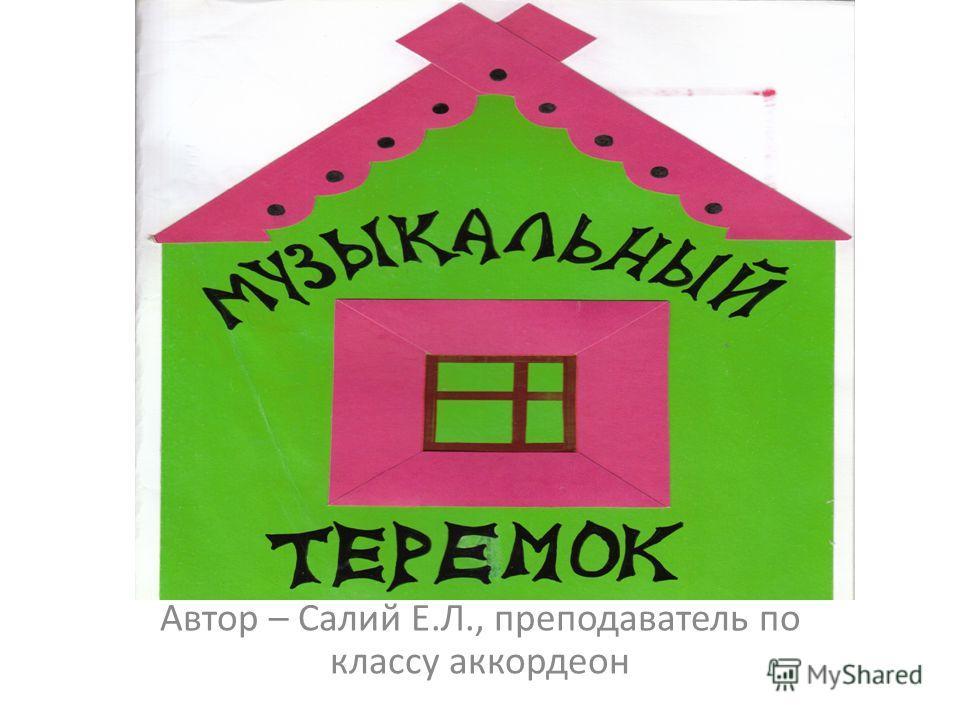 Автор – Салий Е.Л., преподаватель по классу аккордеон