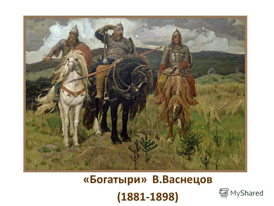 «Богатыри» В.Васнецов (1881-1898)