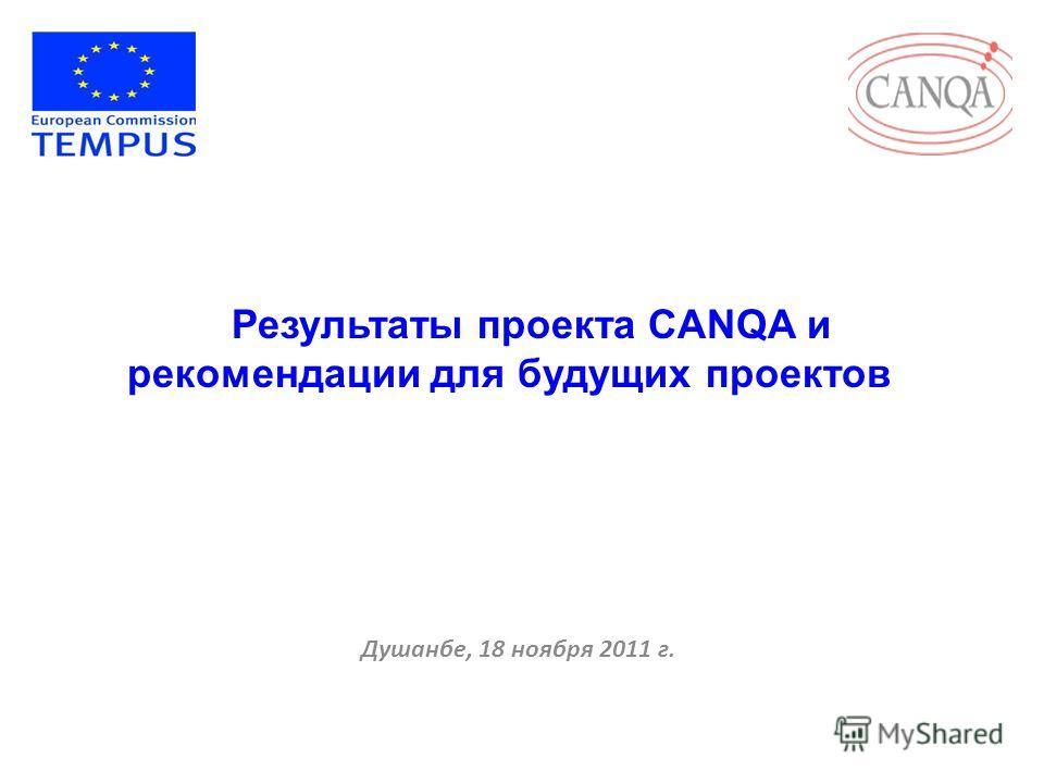 Душанбе, 18 ноября 2011 г. Результаты проекта CANQA и рекомендации для будущих проектов
