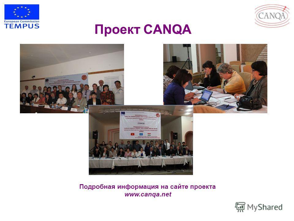 Проект CANQA Подробная информация на сайте проекта www.canqa.net