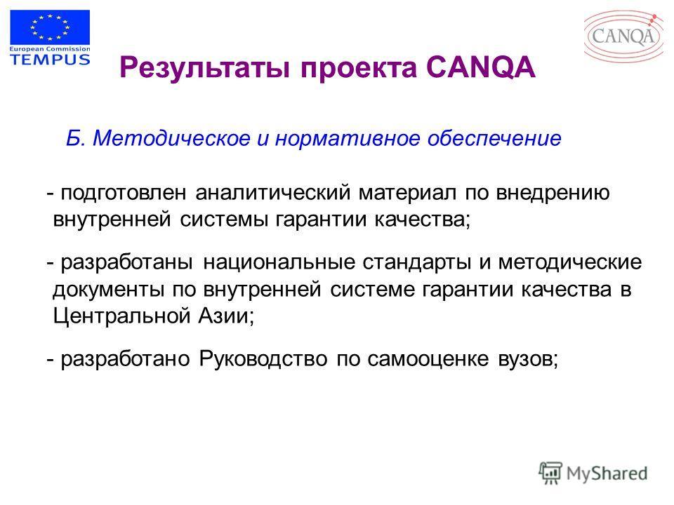 Результаты проекта CANQA Б. Методическое и нормативное обеспечение - подготовлен аналитический материал по внедрению внутренней системы гарантии качества; - разработаны национальные стандарты и методические документы по внутренней системе гарантии ка