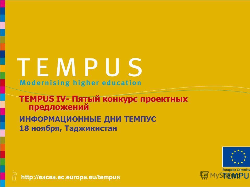 http://eacea.ec.europa.eu/tempus ИНФОРМАЦИОННЫЕ ДНИ ТЕМПУС 18 ноября, Таджикистан TEMPUS IV- Пятый конкурс проектных предложений