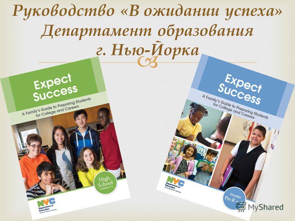 http:// Руководство « В ожидании успеха » Департамент образования г. Нью - Йорка